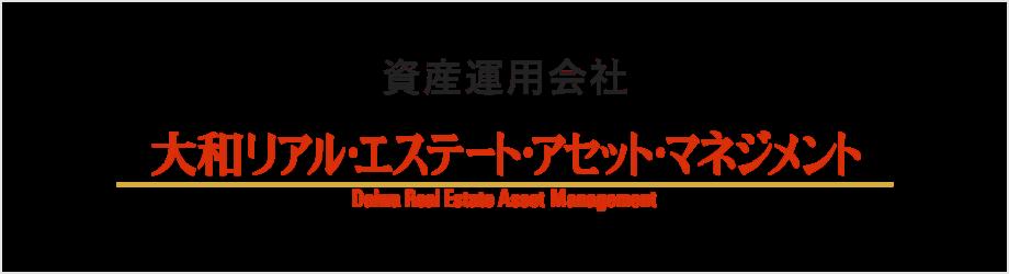 大和リアル・エステート・アセット・マネジメント