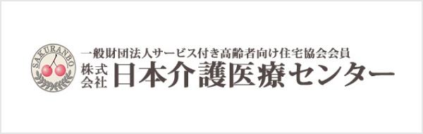 株式会社日本介護医療センター