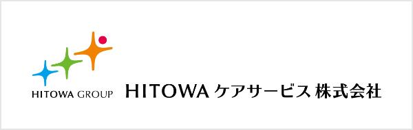 HITOWAケアサービス株式会社